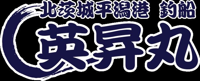 北茨城平潟港の釣船|第二寳稲丸(ほうえまる)